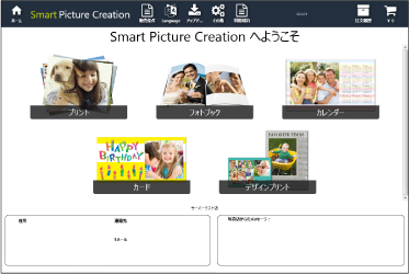 Smart Picture Creationソフトのホーム画面