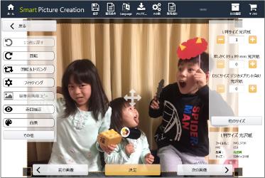 Smart Picture Creationソフトのプリントメニュー写真編集画面