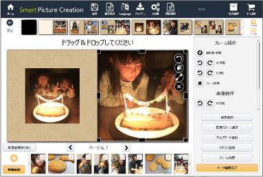 Smart Picture Creationソフトのフォトブック全体レイアウト画面