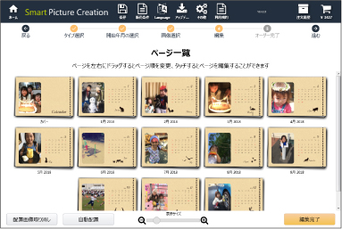 Smart Picture Creationソフトのカレンダーページ一覧確認画面