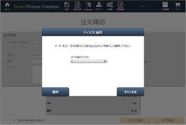 Smart Picture Creationソフトのデータメディア保存先選択画面