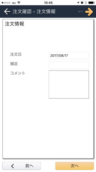 Smart Picture Creationアプリの注文確認-情報確認画面