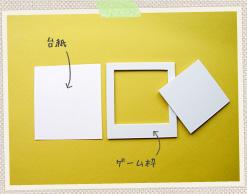 フォトパズルの台紙とゲーム枠を切る