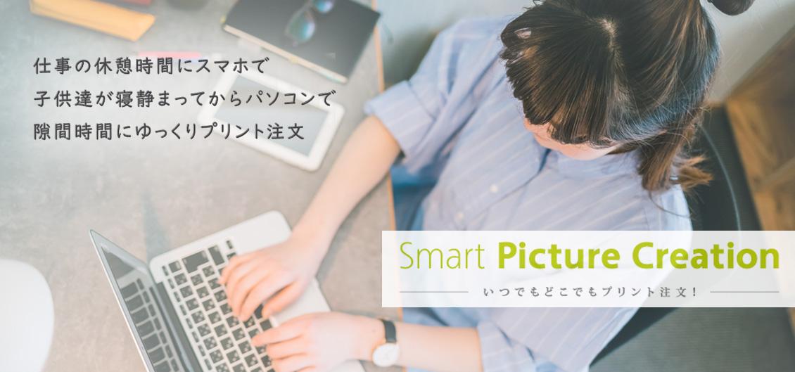 いつでもどこでもプリント注文!smart Picture Creation
