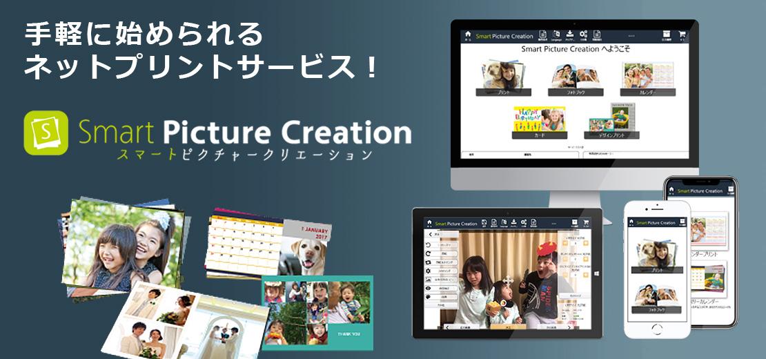 気軽に始められるネットプリントサービス!smart Picture Creation