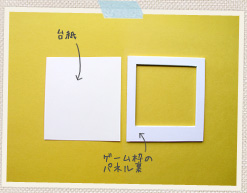 フォトパズルの台紙とゲーム枠のパネル裏