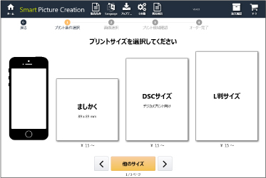 Smart Picture Creationソフトのプリントメニュー各種メニュー画面