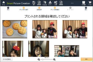 Smart Picture Creationソフトのプリントメニュープリント領域確認画面
