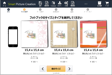 Smart Picture Creationソフトのフォトブックサイズとタイプ選択画面