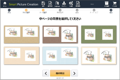 Smart Picture Creationソフトのフォトブックページ背景選択画面
