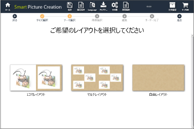 Smart Picture Creationソフトのフォトブックレイアウト選択画面