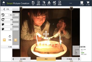 Smart Picture Creationソフトのフォトブック個別レイアウト画面