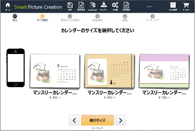 Smart Picture Creationソフトのカレンダーサイズ選択画面