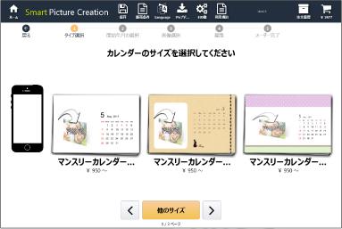 Smart Picture Creationソフトのカレンダーサイズ選択画面