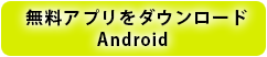 Smart Picture CreationアプリのAndroidダウンロード